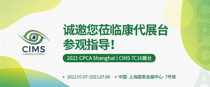 欢迎您莅临2021 CPCA参观指导!