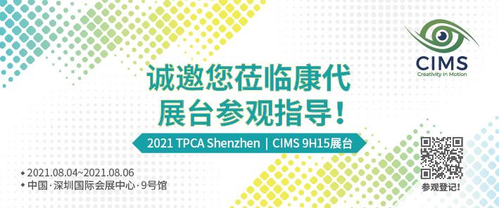 欢迎您莅临2021 TPCA参观指导!